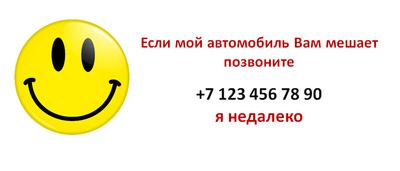Парковочная табличка_смайл