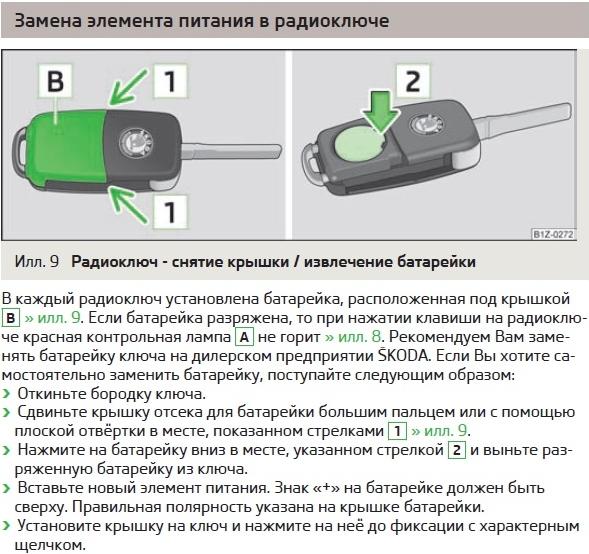 Замена батарейки в радиоключе шкоды