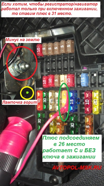 подключаем навигатор через блок предохранителей в шкоде а5