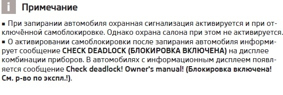 активирование блокировки на шкоде октавия а5 - chek deadlock