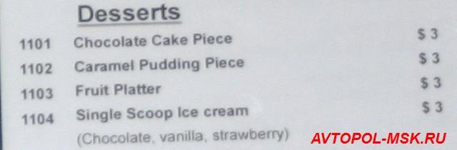 сколько стоит десерт