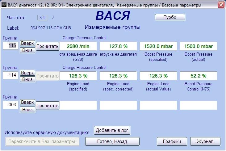 proverka-sostoyania-turbiny-3