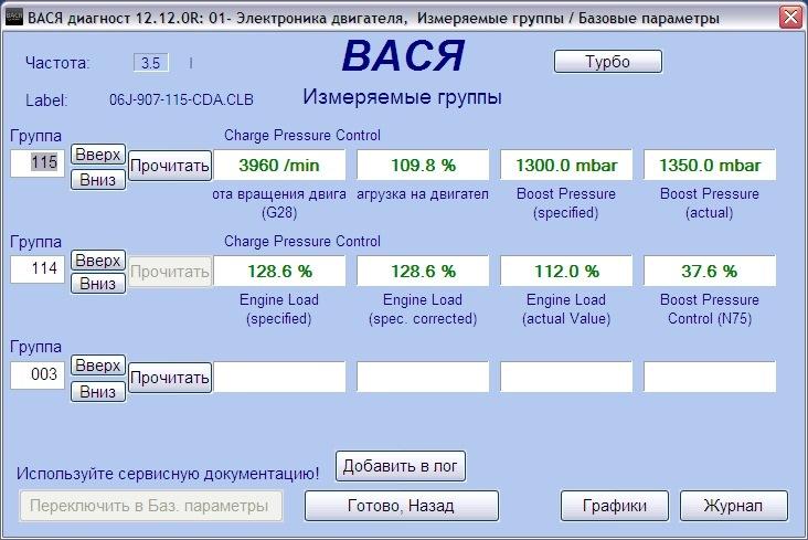 proverka-sostoyania-turbiny-4