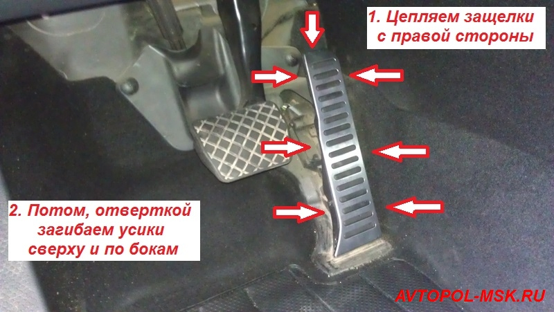 Foot Rest Pedals -2