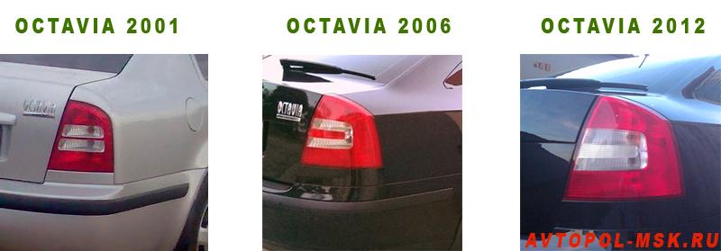 фото заднего фонаря Шкоды Октавия А5