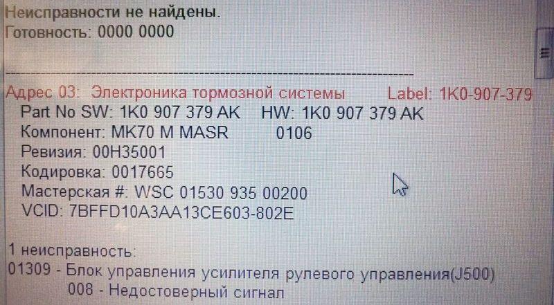 error-01309
