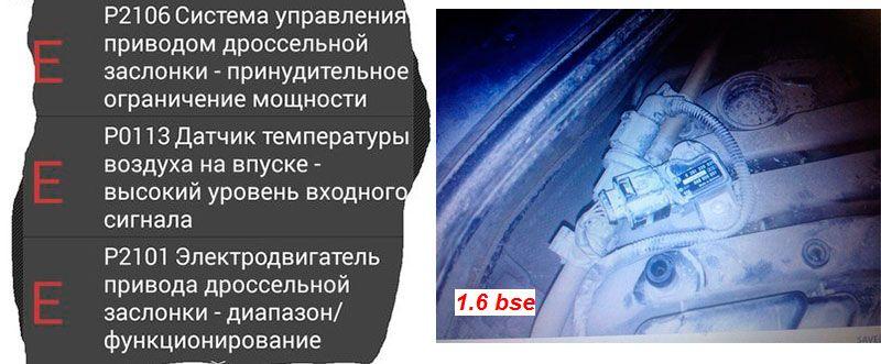 skoda-error-p0113