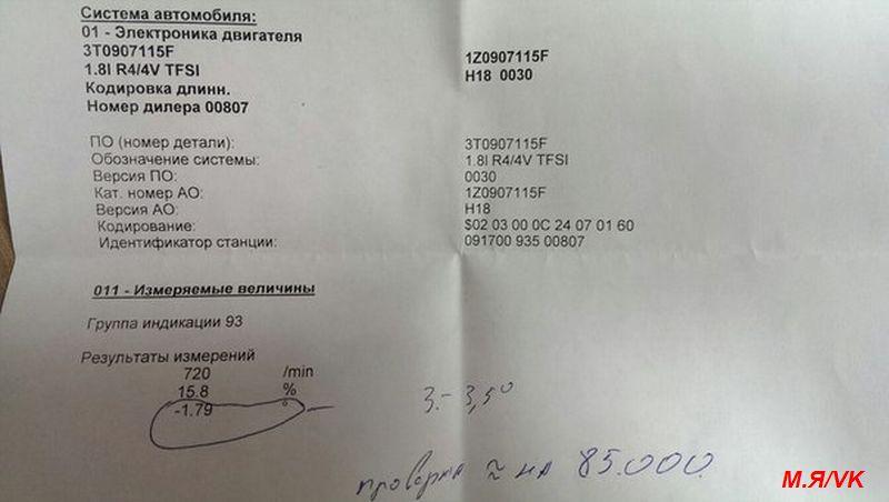 diagnostika-grm-vasya-skoda-1.8