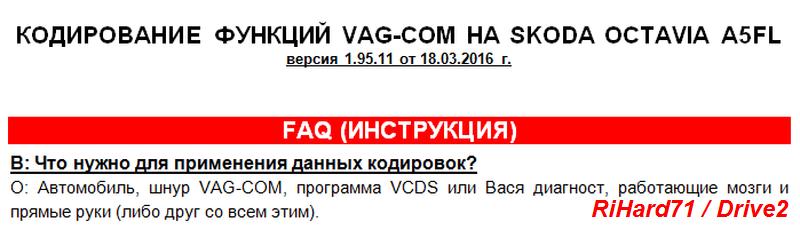 update-kodirovki-a5