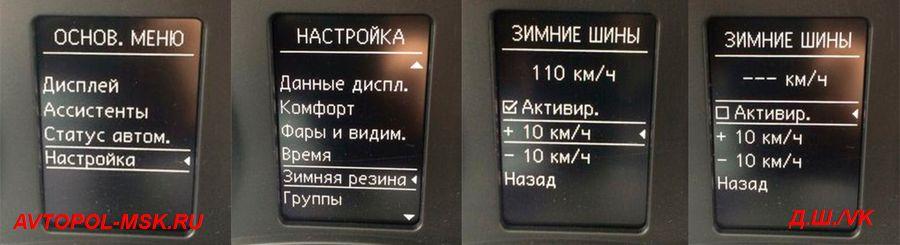 snimaem-galochky-zimnya-rezina-skoda-octavia-a5