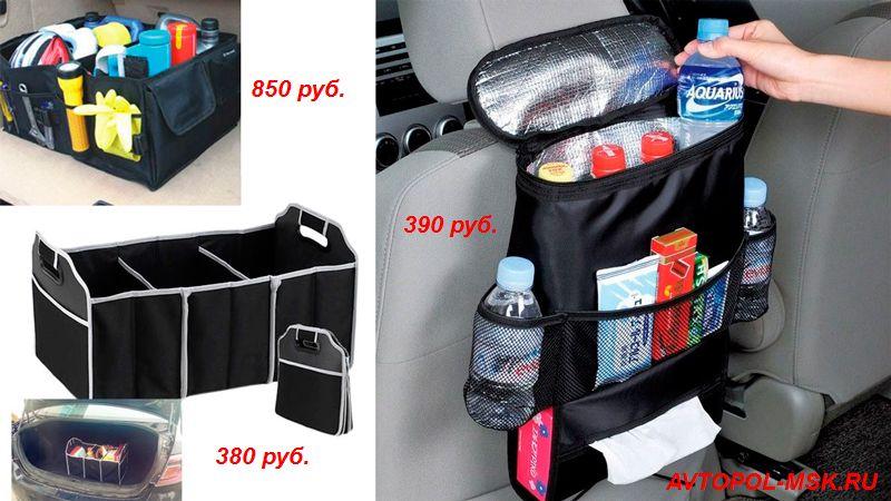 sumka-v-bagazhnik-avto