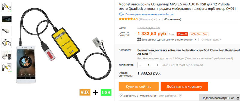 usb-for-swing-skoda-octavia-a5-2012
